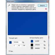 Скриншот PhotoScape - получаем код любого цвета, который мы видим на экране комьютера.