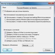 Скриншот XnView - начальное окно настройки