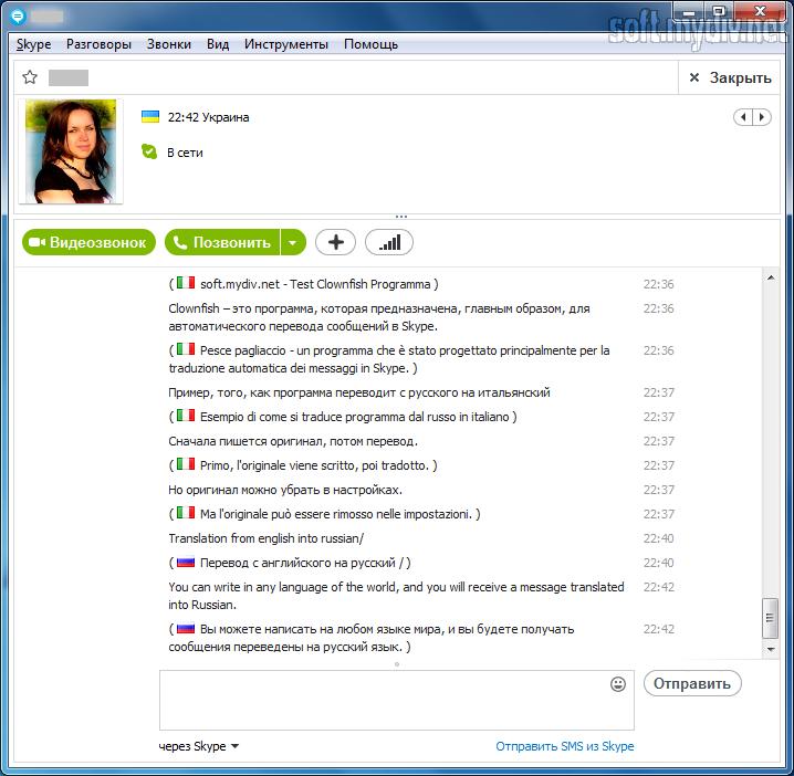 Скачать клоун фиш на русском для скайпа