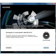 Скриншот AutoCAD 2013 - окно напоминания о регистрации