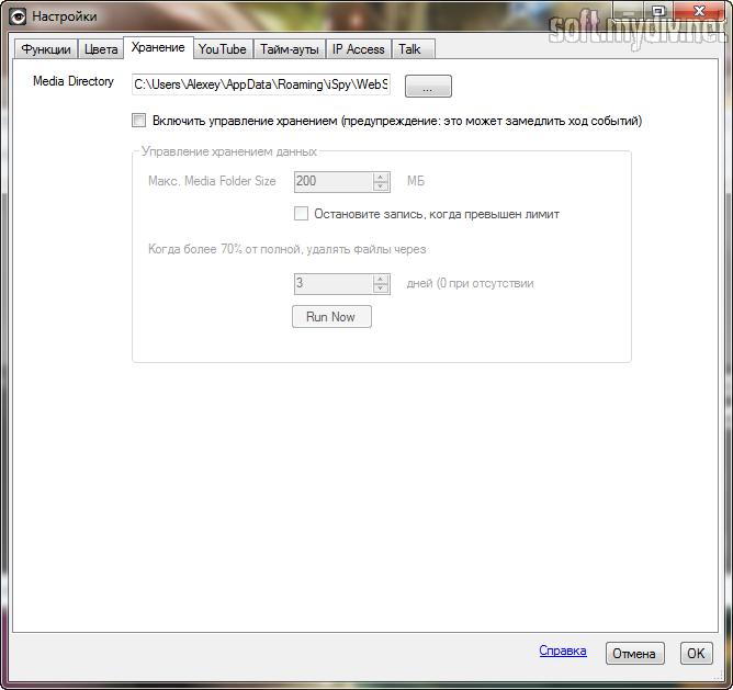 инструкция Ispy на русском - фото 11