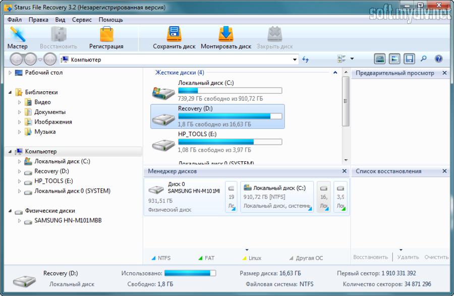Скачать бесплатно программу starus file recovery