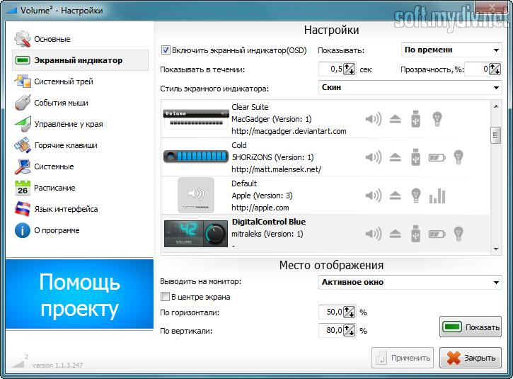Скачать программу громкость для windows xp бесплатно