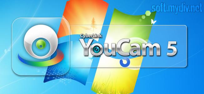 Скачать как программе cyberlink youcam