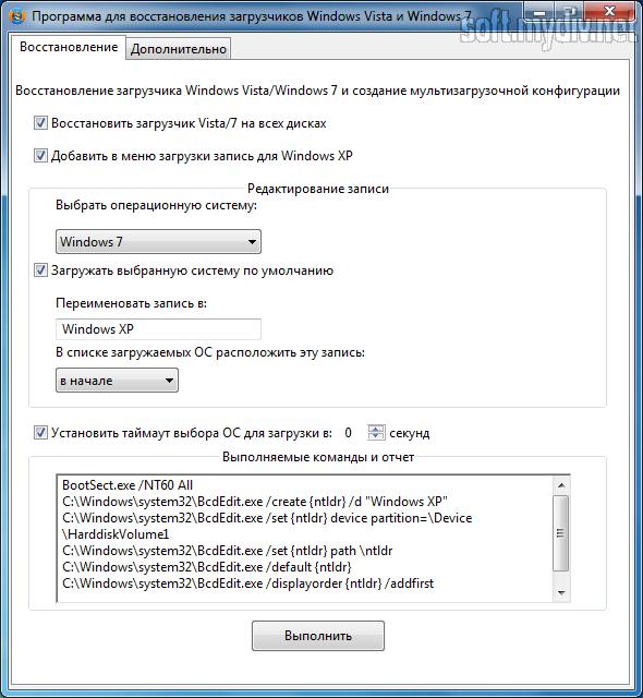 Программа multiboot скачать