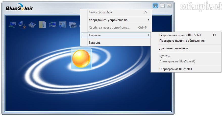 скачать программу Bluesoleil для Windows 7 - фото 8