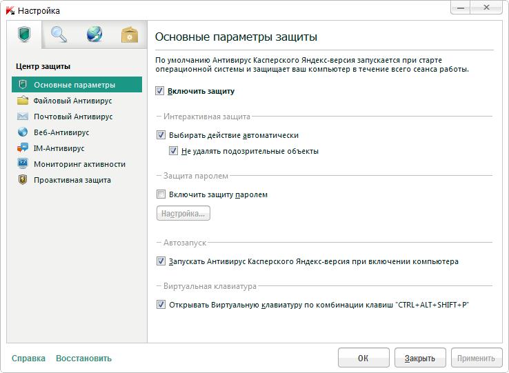 Скачать бесплатно антивирус касперского яндекс версия (на 180 дней).