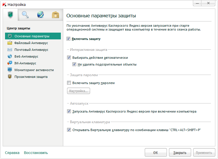 Ключом касперского с антивирус windows для 7
