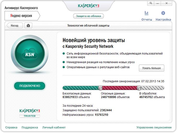Скачать антивирус касперский яндекс версия 2015 на 12 месяцев