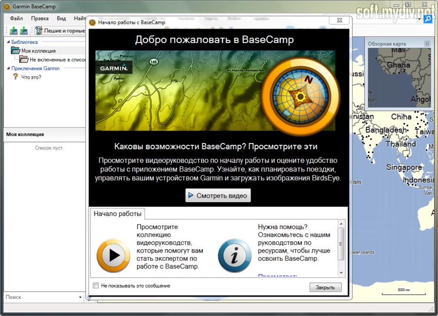 Скачать программу для гармина бесплатно на русском