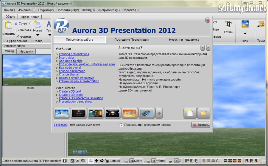 Скачать Aurora 3d Animation Maker Полную Версию