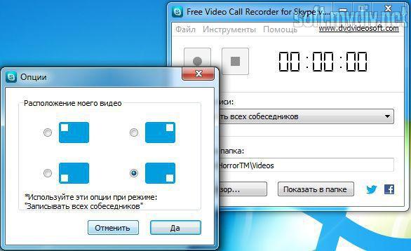 Программа для Записи Звонков Скайп