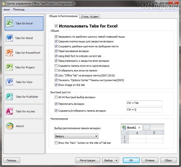 Скачать программу tabs for powerpoint