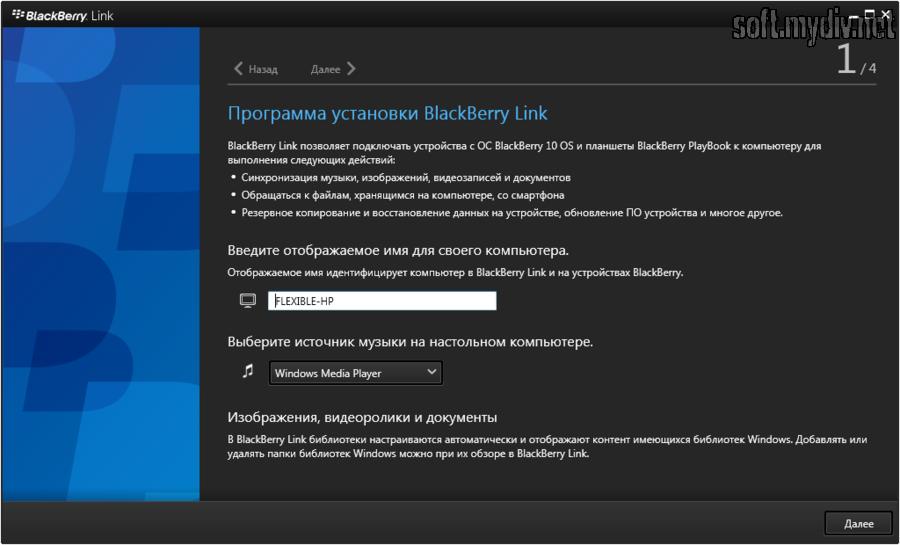 Скачать программу blackberry link