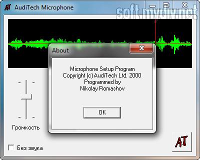 Программу для тестирования микрофона