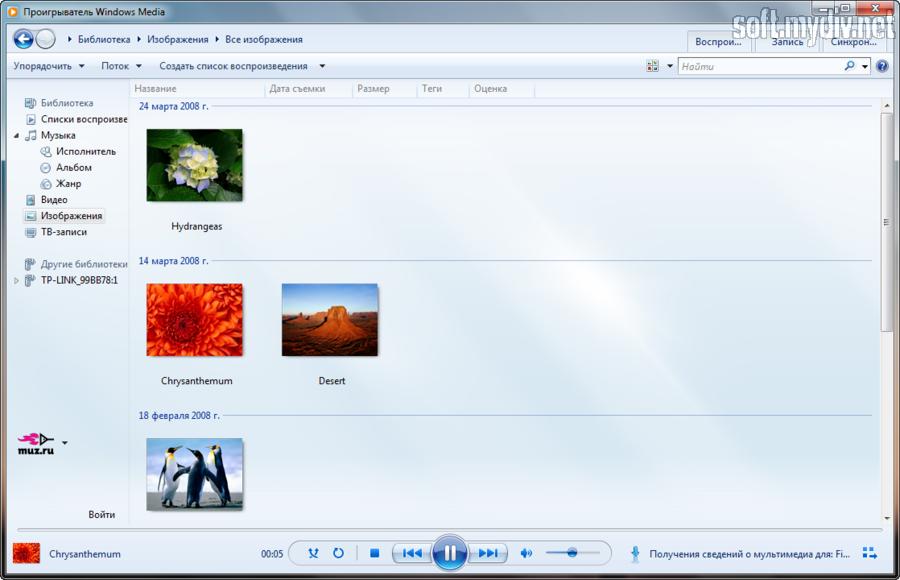 скачать и установить аудио драйвера для xp