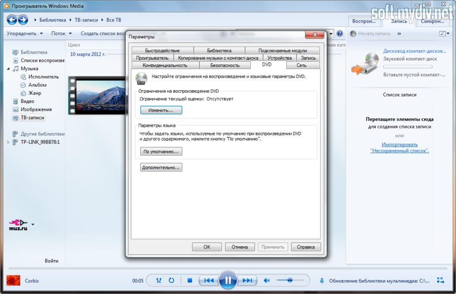 Windows media c00d11b1