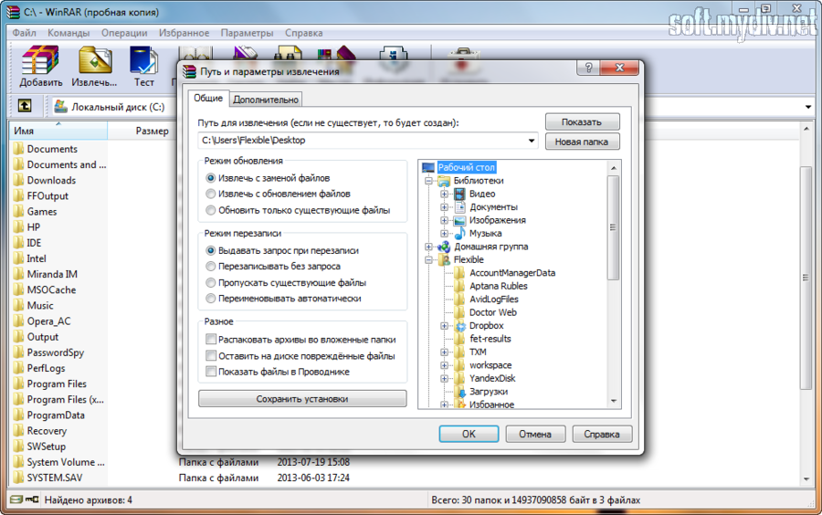 Открытие файла rar