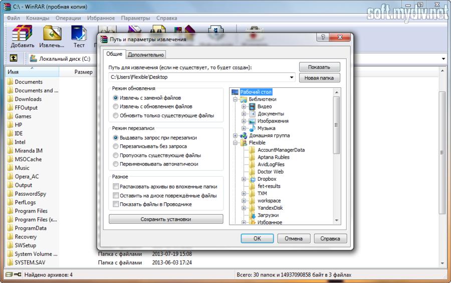 Распаковка файлов rar