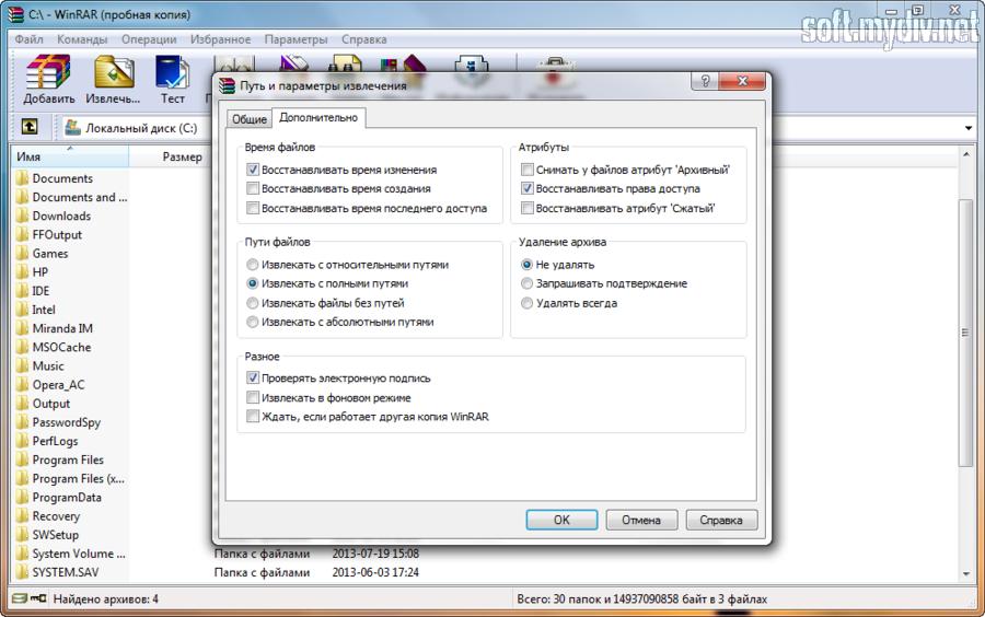 Скачать программу для архивирования файлов бесплатно