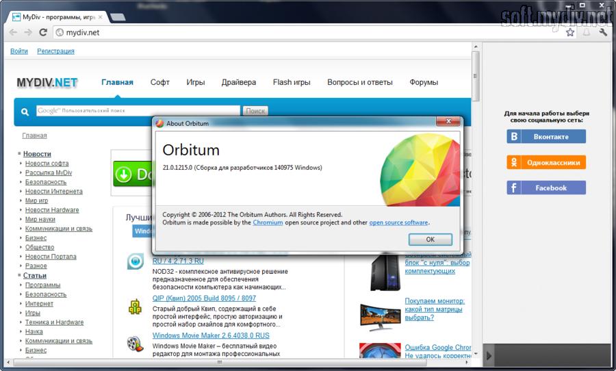 орбитум скачать бесплатно для Windows 8 - фото 8