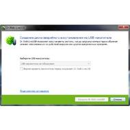 Dr.Web LiveUSB (Dr.Web LiveDisk) 9.0.0 [23.10.14]