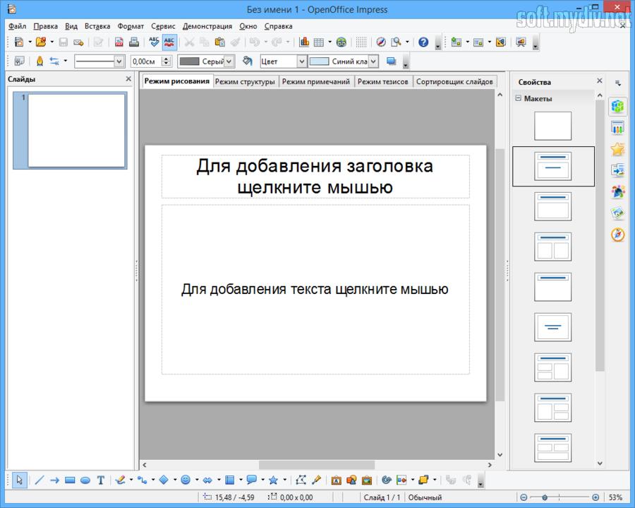 Openoffice org - скачать бесплатно русскую версию - mydiv