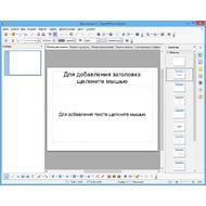 Скриншот OpenOffice.org  - программа Impress для создания презентаций