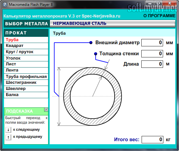 Калькулятор - pro-metall.pro
