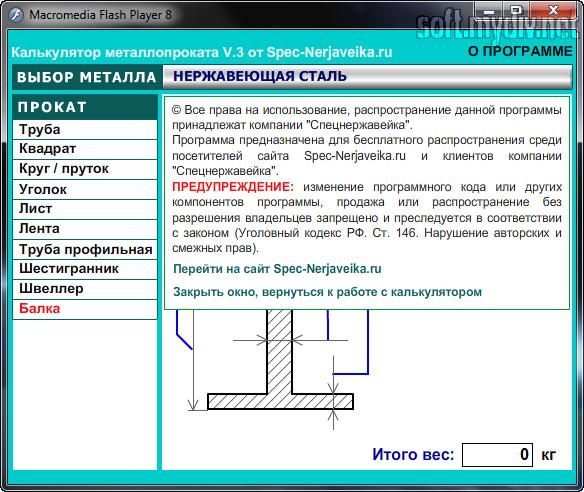 Калькулятор площади окраски уголка равнополочного