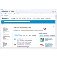 Avant Browser 2015 Build 7