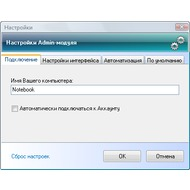 Скриншот Anyplace Control