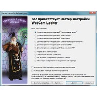 WebCam Looker скриншот