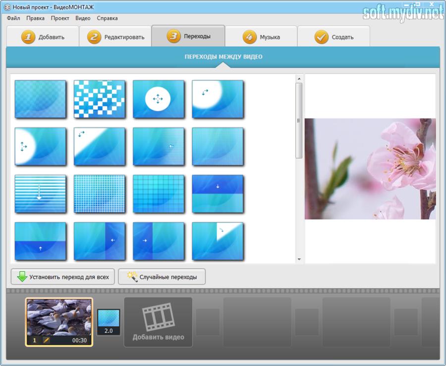 как работать в программе видеомонтаж 1.31