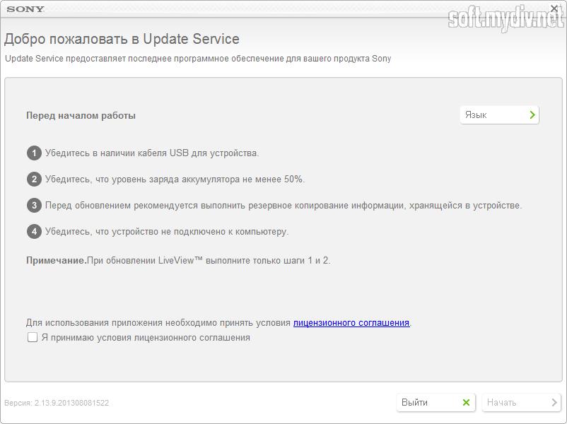 Sony прекратили поддержку приложения sony update service (sus).