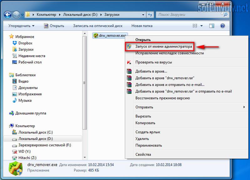 скачать бесплатно программу drw remover