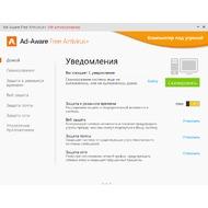 Ad-Aware Pro 11.7.485.8398
