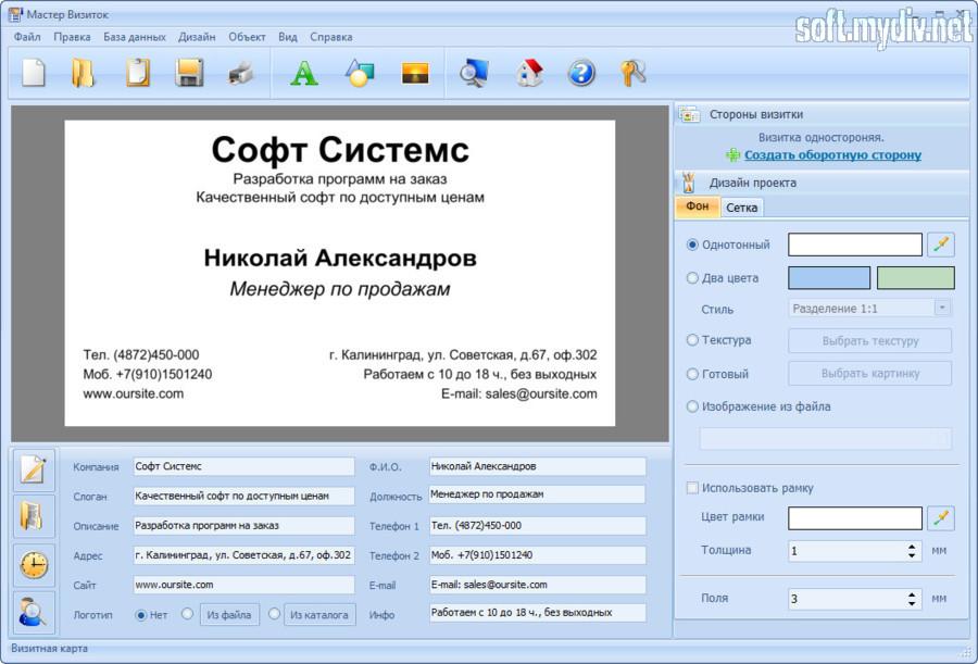 Скачать программа для изготовления бейджиков русская версия
