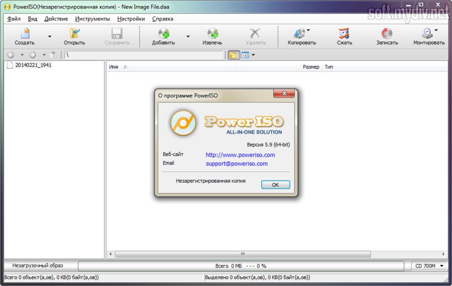 Программа для открытия файлов iso скачать бесплатно