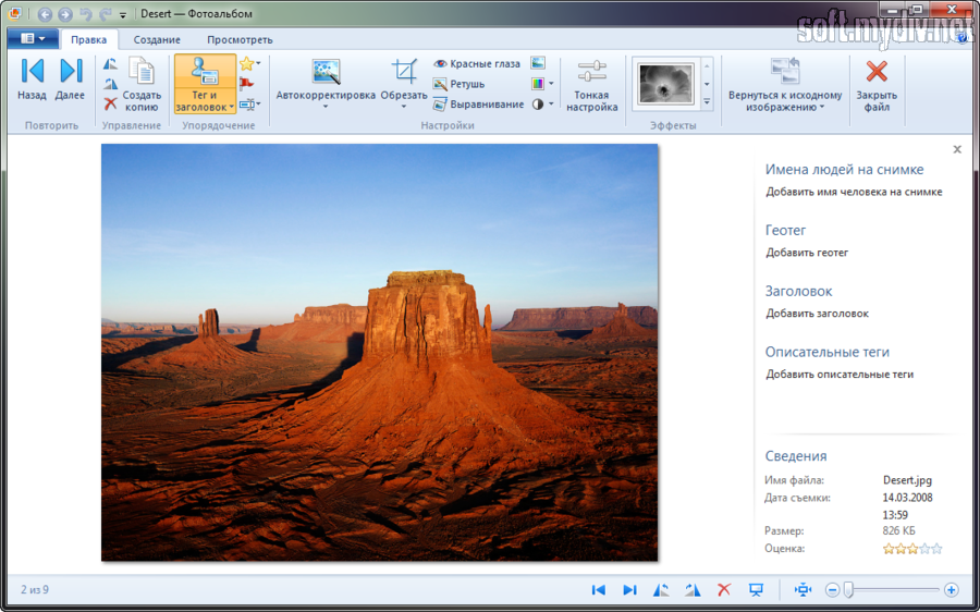 Программа Фотоальбом Windows 7 Скачать Бесплатно - фото 2
