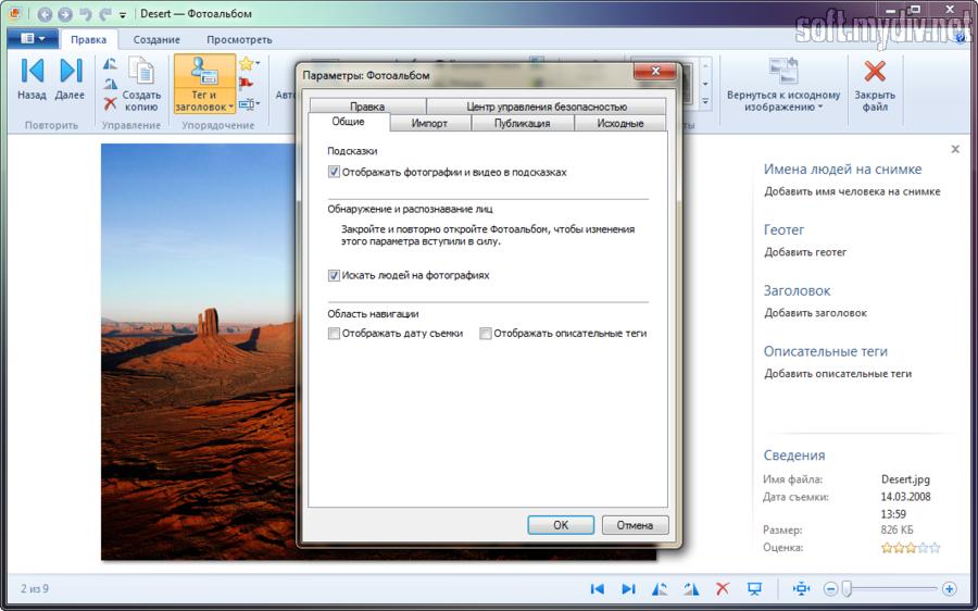 Windows live photo gallery скачать программу