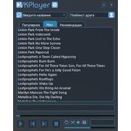 Скриншот VKPlayer 2.1.3