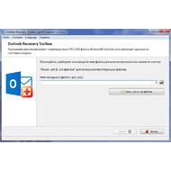 Основное окно Outlook Recovery ToolBox 3.3.11.00