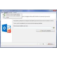 Меню основных функций Outlook Recovery ToolBox 3.3.11.00