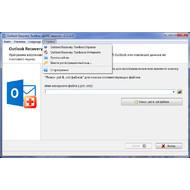 Справка и помощь по программе в Outlook Recovery ToolBox 3.3.11.00