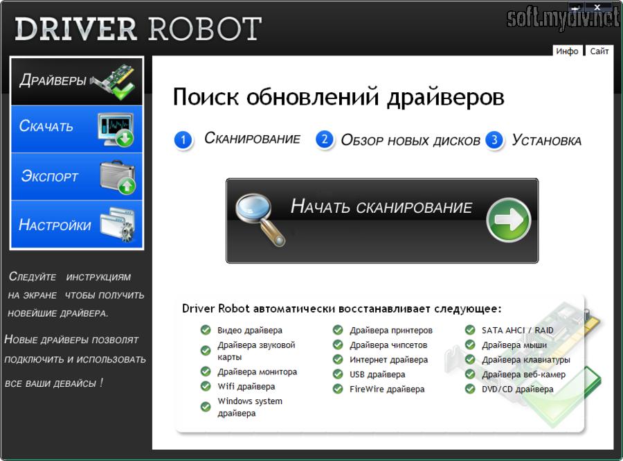 драйвер робот на русском скачать бесплатно