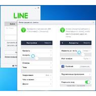 Регистрация на LINE 0.6.0.32