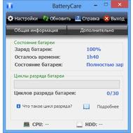 BatteryCare 0.9.20.0