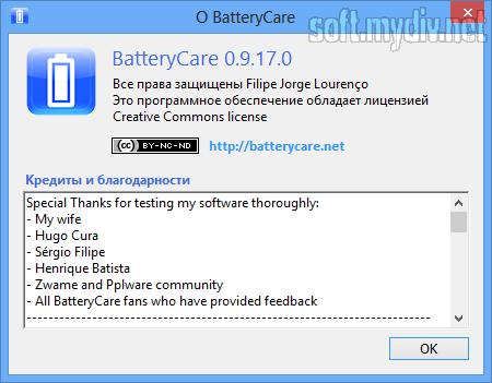 Программа для контроля батареи ноутбука