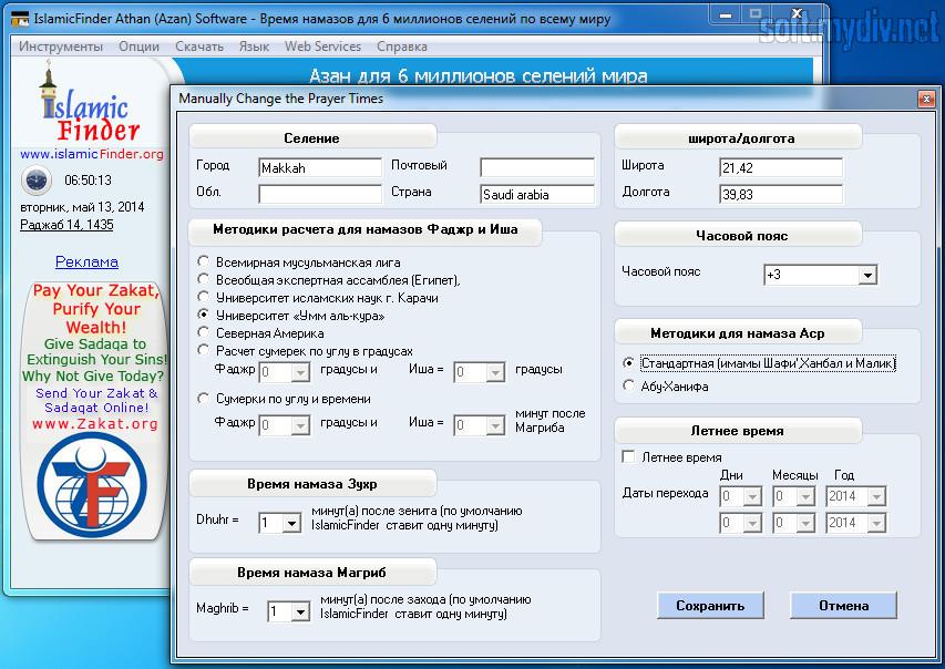 скачать программа для компьютера азан img-1
